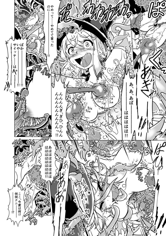 【エロ漫画】魔法使いのミントが森に出没するモンスターを退治しようとするも、巨大なぬるぬるの多脚のモンスターに呑み込まれてしまう。 体内でモンスターの無数の触手によるくすぐり責めが彼女に待ち受けていた!