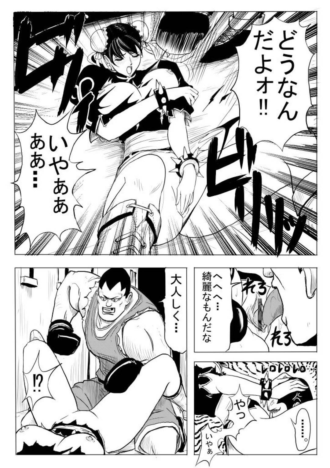 【エロ漫画】悪党のボクサー男と対峙した春麗。攻撃を完全に見切られてしまい、何度も腹を殴られ屈服し強姦されてしまう!立ちバックや正常位でガンガン突かれて悔しいのにイッてしまい、中に出される。