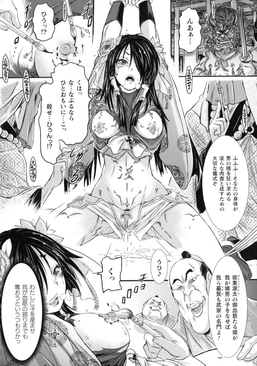 【エロ漫画】謀反によって四面楚歌になった玉姫、逃げ切ることができず弾正に拘束されてしまった。そして子供を作る為に彼女は弾正に孕ませレイプされる!彼の異様なデカマラで涙目になりながらイラマされ、大量中出しされて妊娠するのだった。
