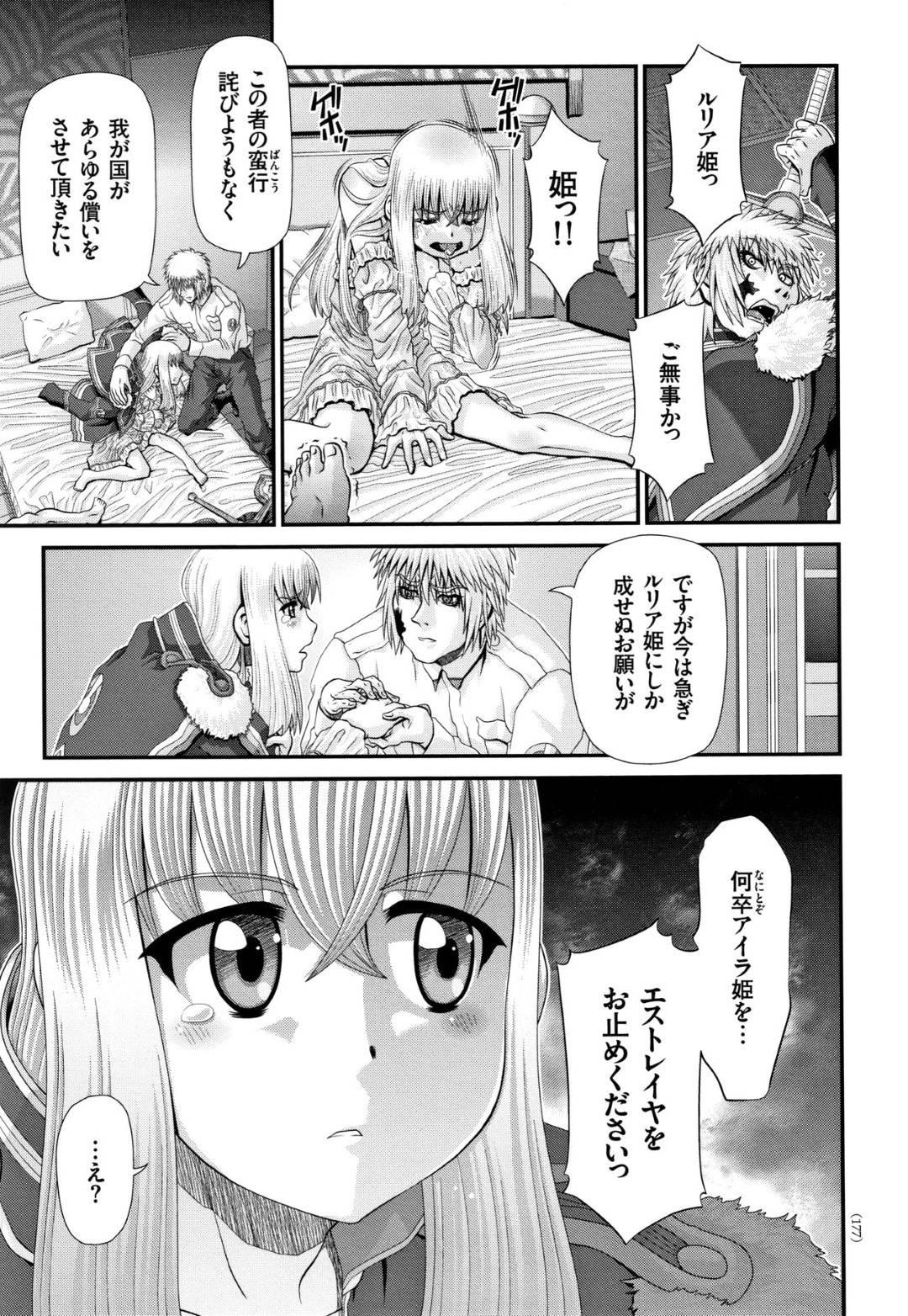 【エロ漫画】姫の寝室に忍び込んだ男。彼女の華奢な身体と成長途中の胸に興奮し、男は睡眠薬で眠らせた彼女のきつきつロリまんこに生挿入し、睡眠姦する!名器っぷりにすぐイッてしまいそうなまんこを正常位で突きまくる!
