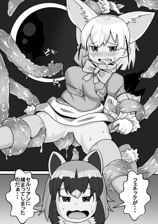 【エロ漫画】森の中でアライとランチをしていたフェネック。フェネックは突如触手の化け物に襲われてしまい、腕や脚を身動きできないように拘束されて触手で陵辱されてしまう!抵抗できないまま触手が口の中に入り込んでイラマチオされて大量の精子を放出される!