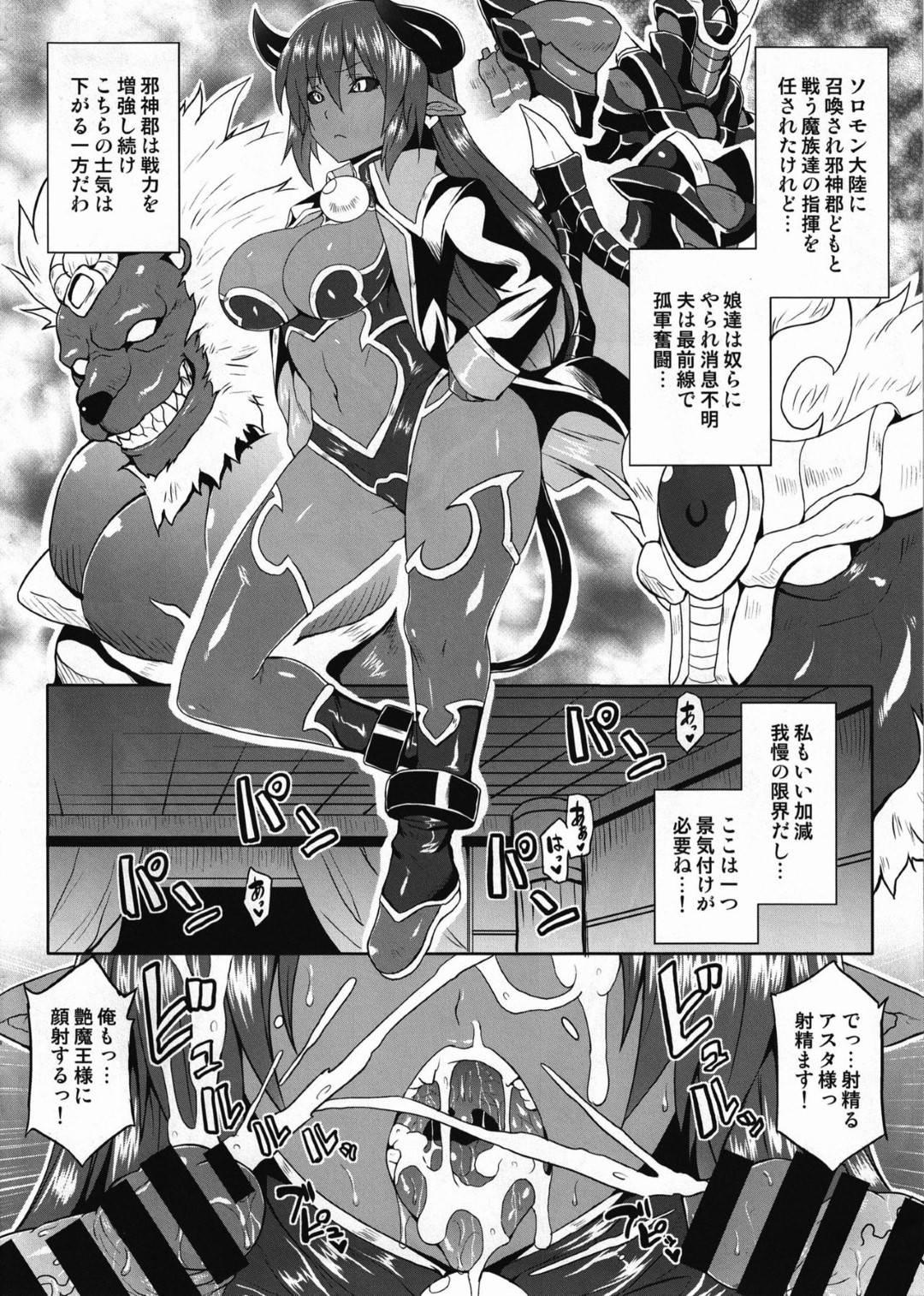 【エロ漫画】敗北続きの魔族の軍隊、女魔王は魔族たちの士気を高めるために自らの身体を使って性処理する。騎乗位しながら手コキしたり顔射されたりと身体中はザーメンまみれ!魔族チンポや触手チンポを挿入されて種付けされまくる!