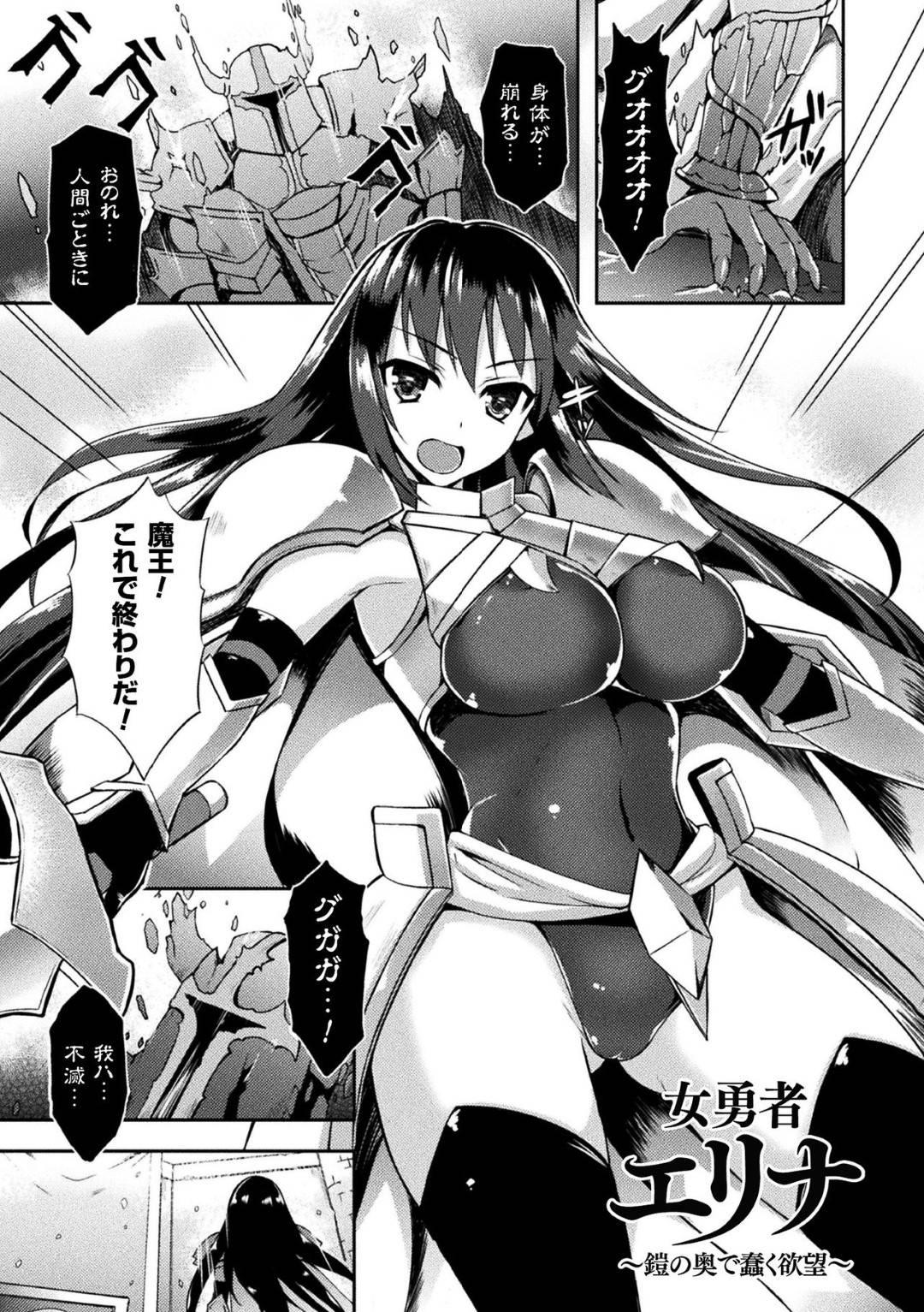 【エロ漫画】魔王を倒し、国へと帰還した女勇者のエリナ。しかし魔王は完全に倒しきれておらず、彼女の鎧に触手として取り憑いている様子で、触手は徐々に身体覆って彼女を陵辱する。次第に膣やアナルに種付けされるようになって魔王に支配されてしまうのだった。