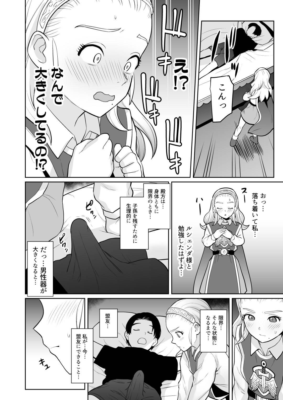 【エロ漫画】寝ている主人公の勃起したチンポに興味津々な金髪少女。彼女は彼の疲れを少しで癒そうと勃起チンポをフェラしてご奉仕。さらにはより気持ち良くさせようと騎乗位で生挿入夜這いセックスしてしまう。