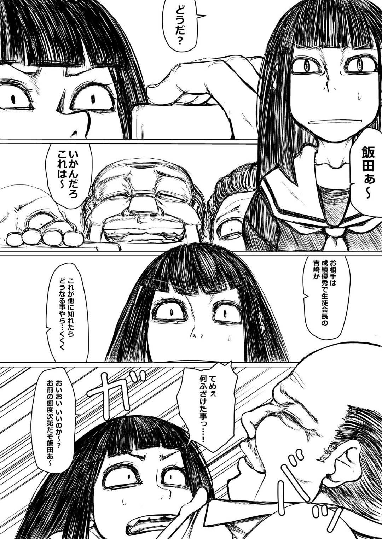 【エロ漫画】生徒指導の教師に弱みを握られてしまった不良JK。彼女は指導と称してセクハラや剃毛された上、クリ責めされたりと陵辱を受ける!更には処女なのにも関わらず極太チンポをぶち込まれてしまうのだった。