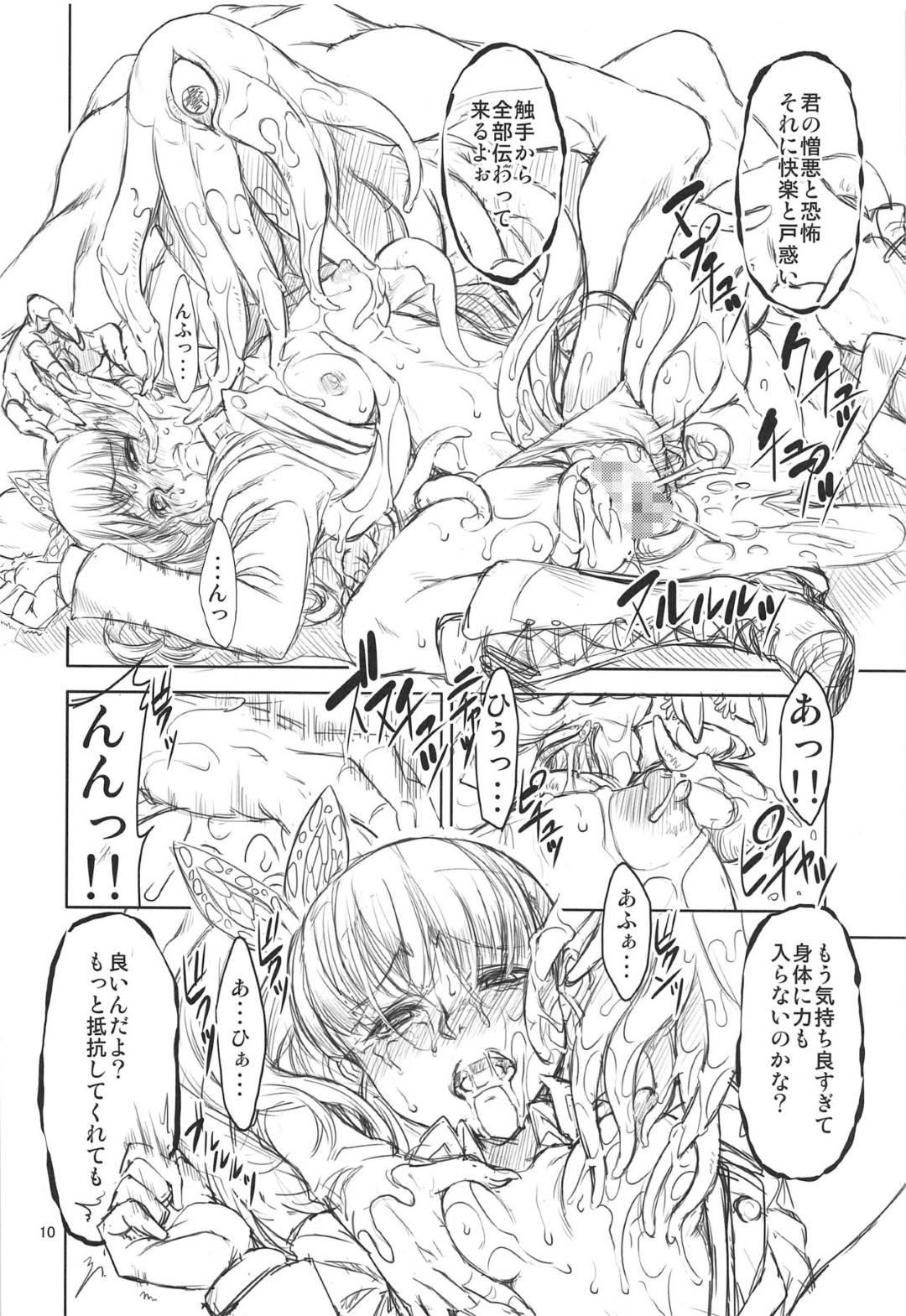【エロ漫画】触手の化け物に敗北してしまったカナヲ。触手で腕を拘束されて為す術のない彼女は異形の触手で全身を舐め回すように這わされ、口や膣、アナルなど穴という穴を犯されてしまう!そして抵抗虚しくチンポを生挿入されて種付けされてしまう!