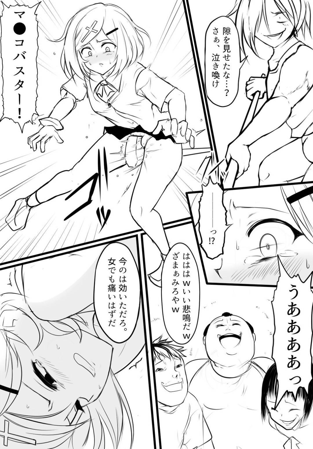 【エロ漫画】犯罪組織に乗り込んだ殺し屋のセイラ。いつもどおりに男たちを始末することができず、逆に組み伏せられてしまう。そして男たちは今までの恨みをぶつけようと腹パンして陵辱する。更には彼女のアナルをレイプする。