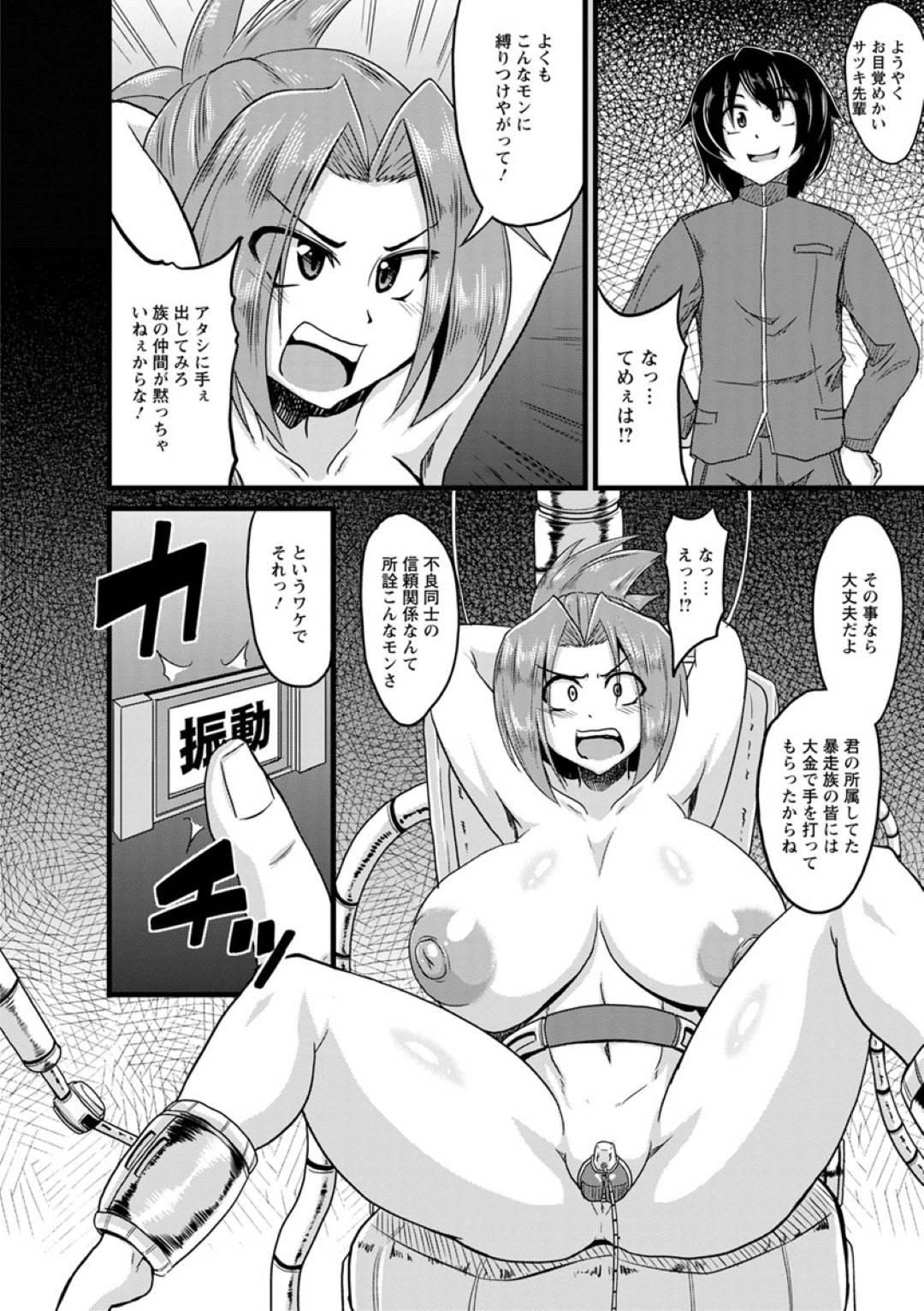 【エロ漫画】カツアゲされた復讐に研究室に軟禁されてしまったスケバン巨乳娘。機械に拘束されて身動きできない彼女は乳首を責められたり、クリを肥大化させられたりと陵辱を受ける事となってしまう。