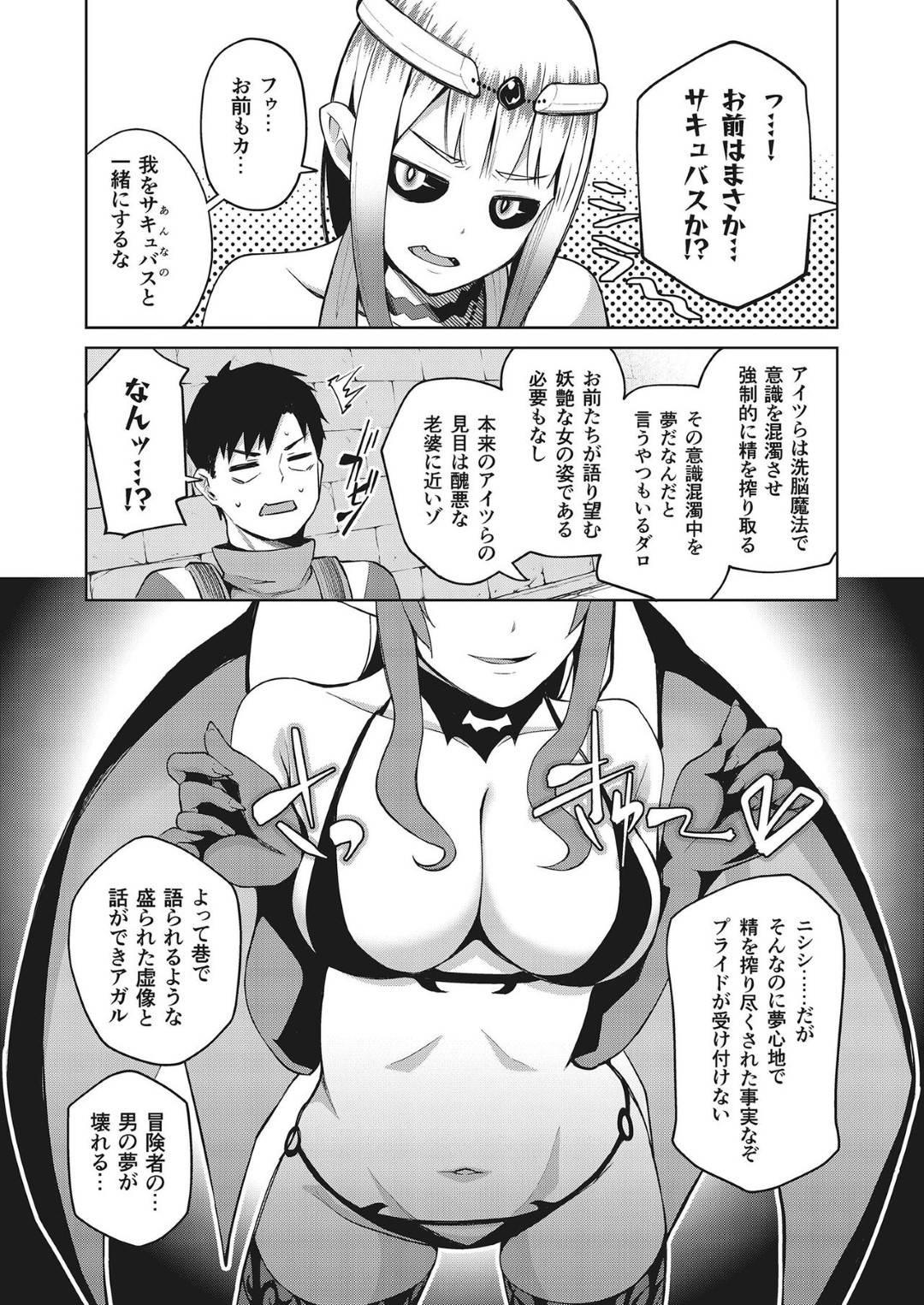 【エロ漫画】ダンジョンで魔物の少女と遭遇した冒険者の主人公。彼女に眠らされてベッドへと連れ込まれてしまった彼は強引にフェラをされた挙げ句、騎乗位で強引に逆レイプされる事になってしまう。
