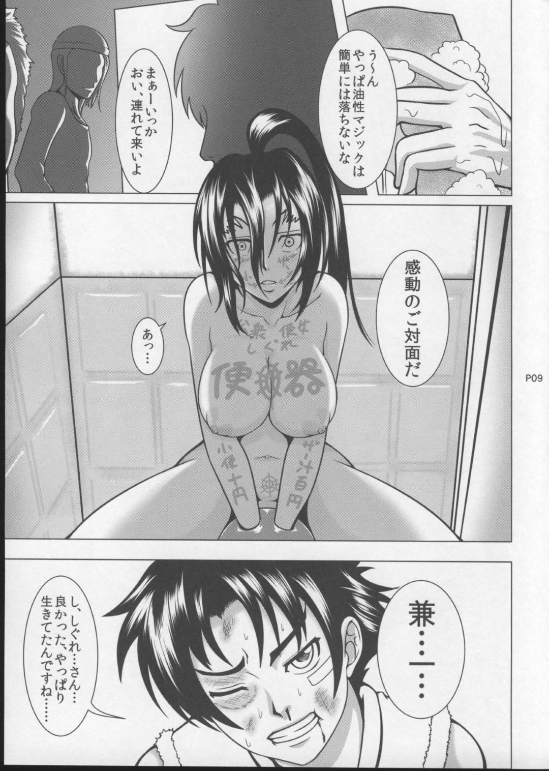 【エロ漫画】敵の組織に捕らわれしまい、肉便器として男たちに性的なご奉仕をさせられ続けるしぐれ。完全に服従した彼女は便所で掃除用具を口に突っ込まれたり、落書きされたりと鬼畜陵辱を受ける。