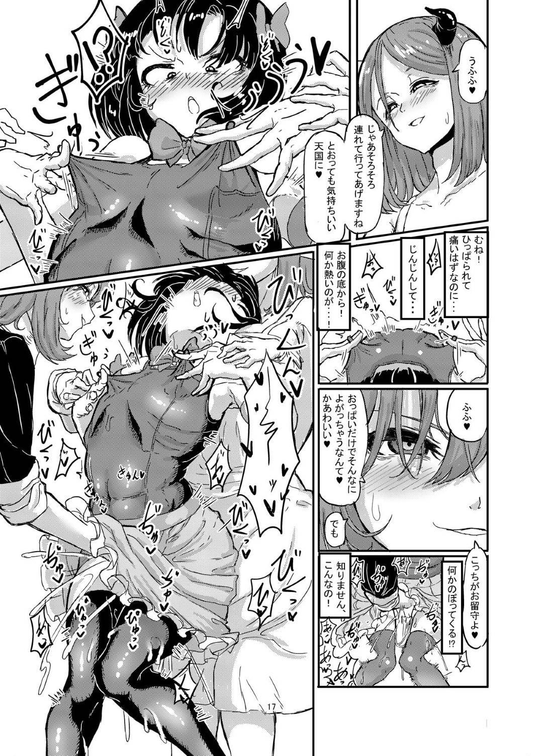 【エロ漫画】悪魔の巨乳お姉さん達に敗北してしまったロリ系魔法少女。二人に囲まれて身動きできないようにされてしまった彼女は乳首責めや手マンを受けて強制的にアクメ絶頂させられてしまう。更には部屋へと連れ込まれて調教を受けることに。