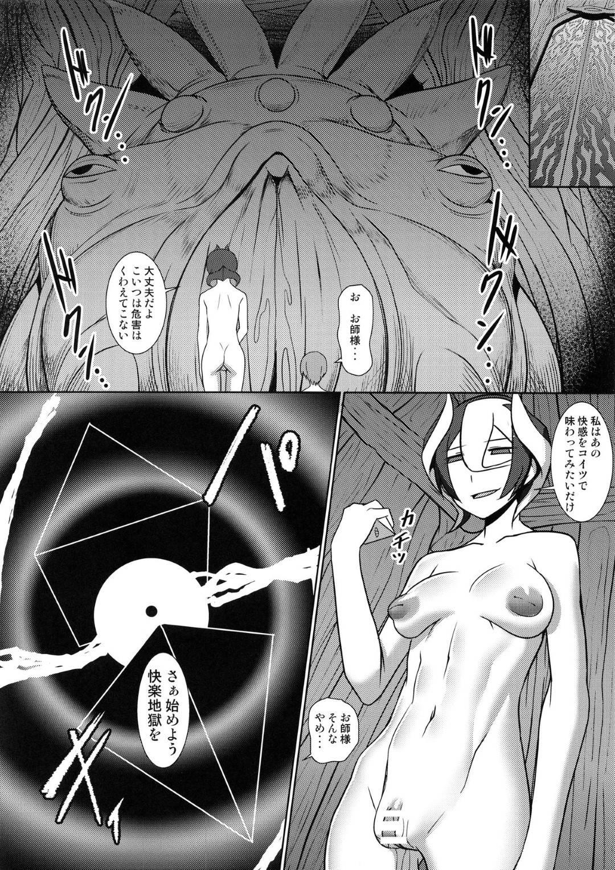 【エロ漫画】謎の遺物のせいで発情状態と化してしまったオーゼンと弟子のふたなりなマルルク。欲を抑えきれないオーゼンは彼女のデカマラをしゃぶりまくって口内射精させ、正常位や騎乗位などの体位で中出しセックス。
