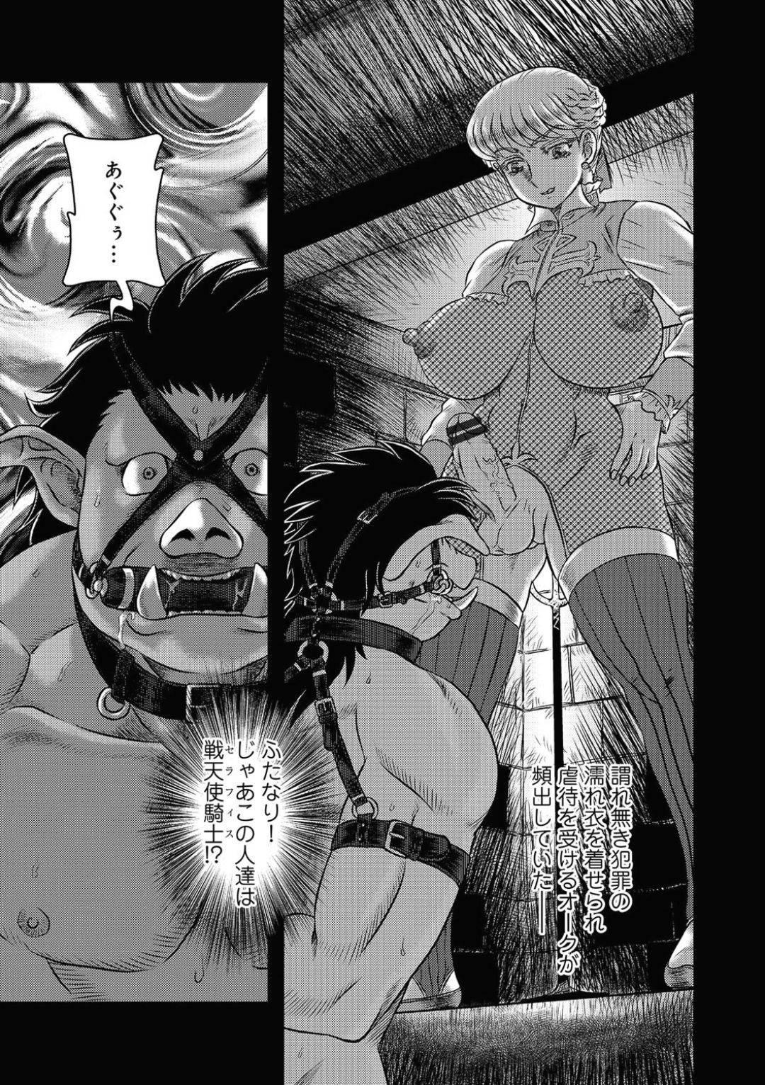 【エロ漫画】性的暴行の容疑で巨漢オークを拘束した女騎士。彼女は彼を尋問と称して部下の女たちにデカマラをフェラさせたり、玉を責めたりとエッチな拷問をし続けて男を陵辱しまくってレイプする。