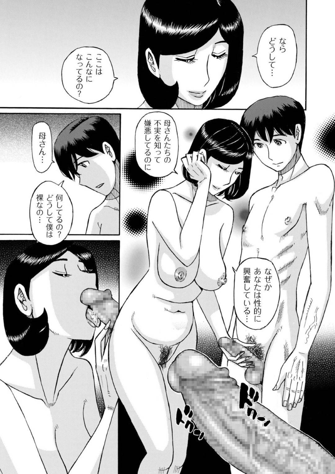 【エロ漫画】奴隷である自分の母親や熟女と乱交セックスする主人公。彼は彼女に誘われるがままに手コキやフェラなどエッチなご奉仕をされたり、次々とチンポを生挿入しては乱交セックスしまくる。