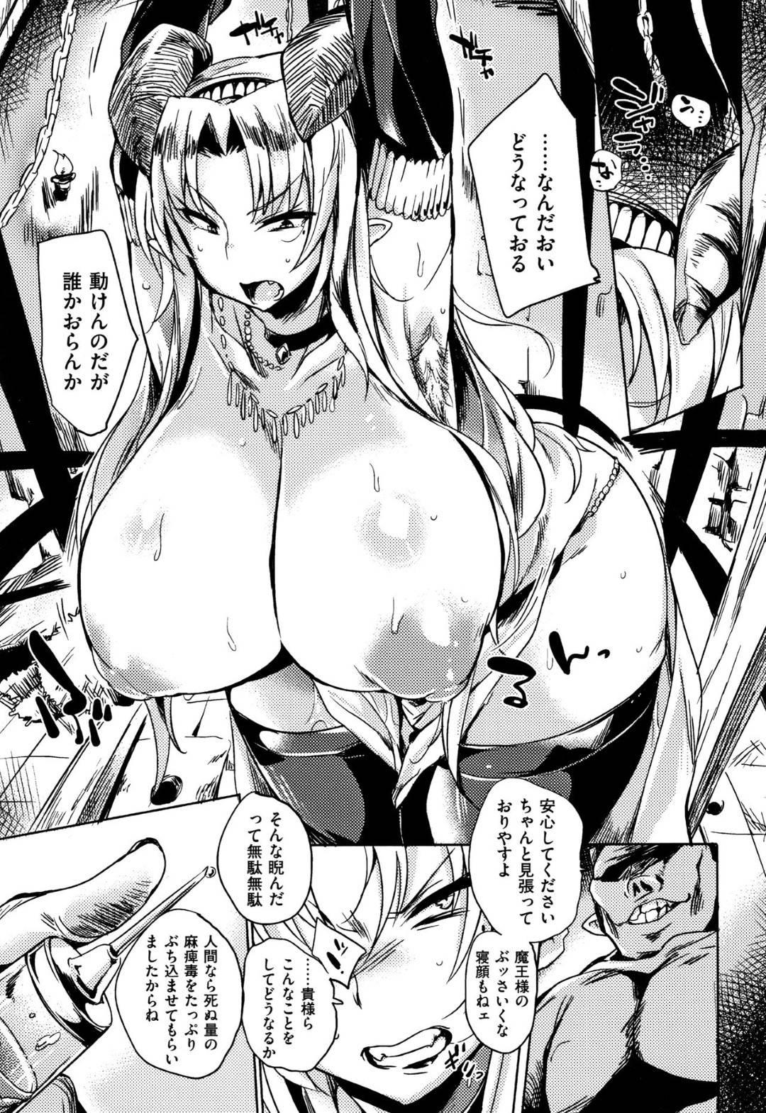 【エロ漫画】反逆した部下に首輪を付けられて拘束されてしまったムチムチな女魔王。生意気な彼女に部下の魔物達は今までの復讐をする為に触手で陵辱したり、デカマラでレイプしたりし、彼女を孕ませようとする!