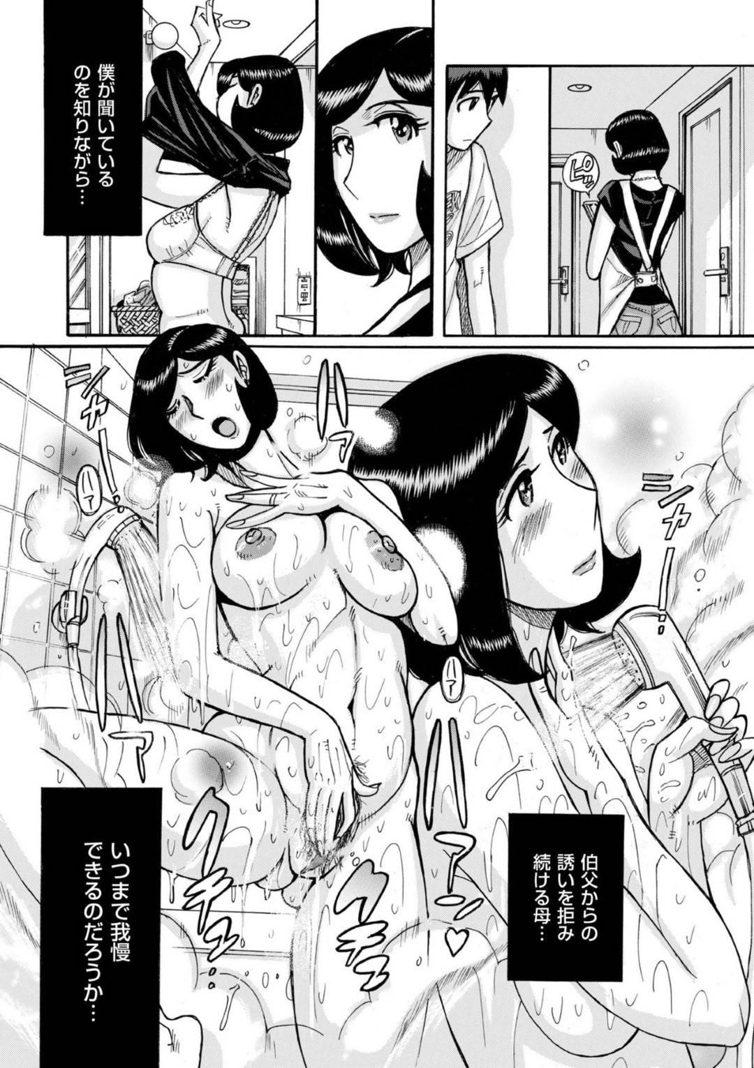 【エロ漫画】実の母が義理の父と不倫セックスしている事を知ってしまった主人公。映像を見ることをやめられない彼は釘付けになるように母が女になって他人チンポでヨガりまくる姿を凝視し続けるのだった。