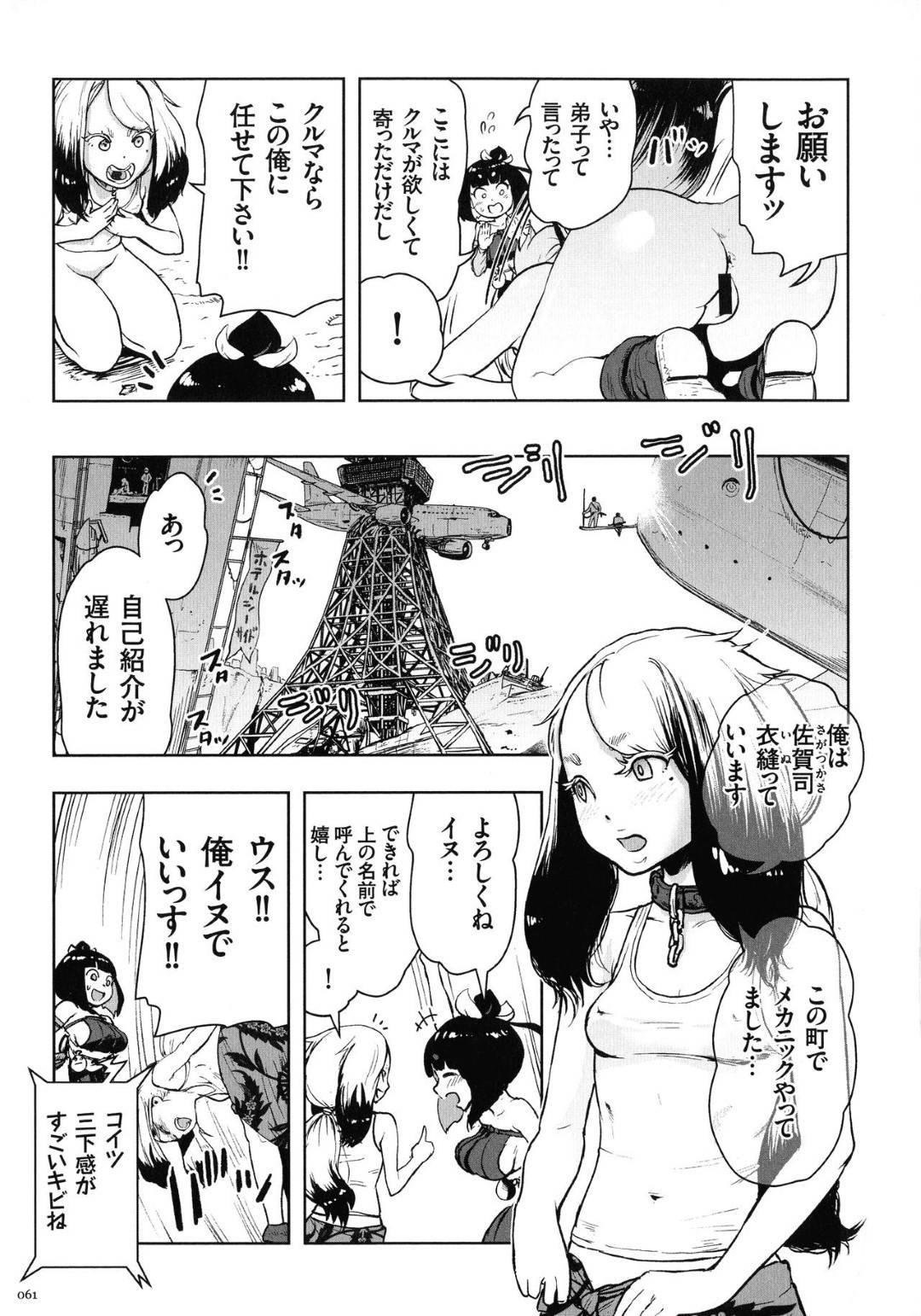 【エロ漫画】旅の最中に巨大な街へと訪れたもも姫。彼女は車を手に入れる為に輪姦されているメカニックを助け、男たちを骨抜きになるまでセックスしまくるが、なんどかんだ街を支配する男を退治することに。
