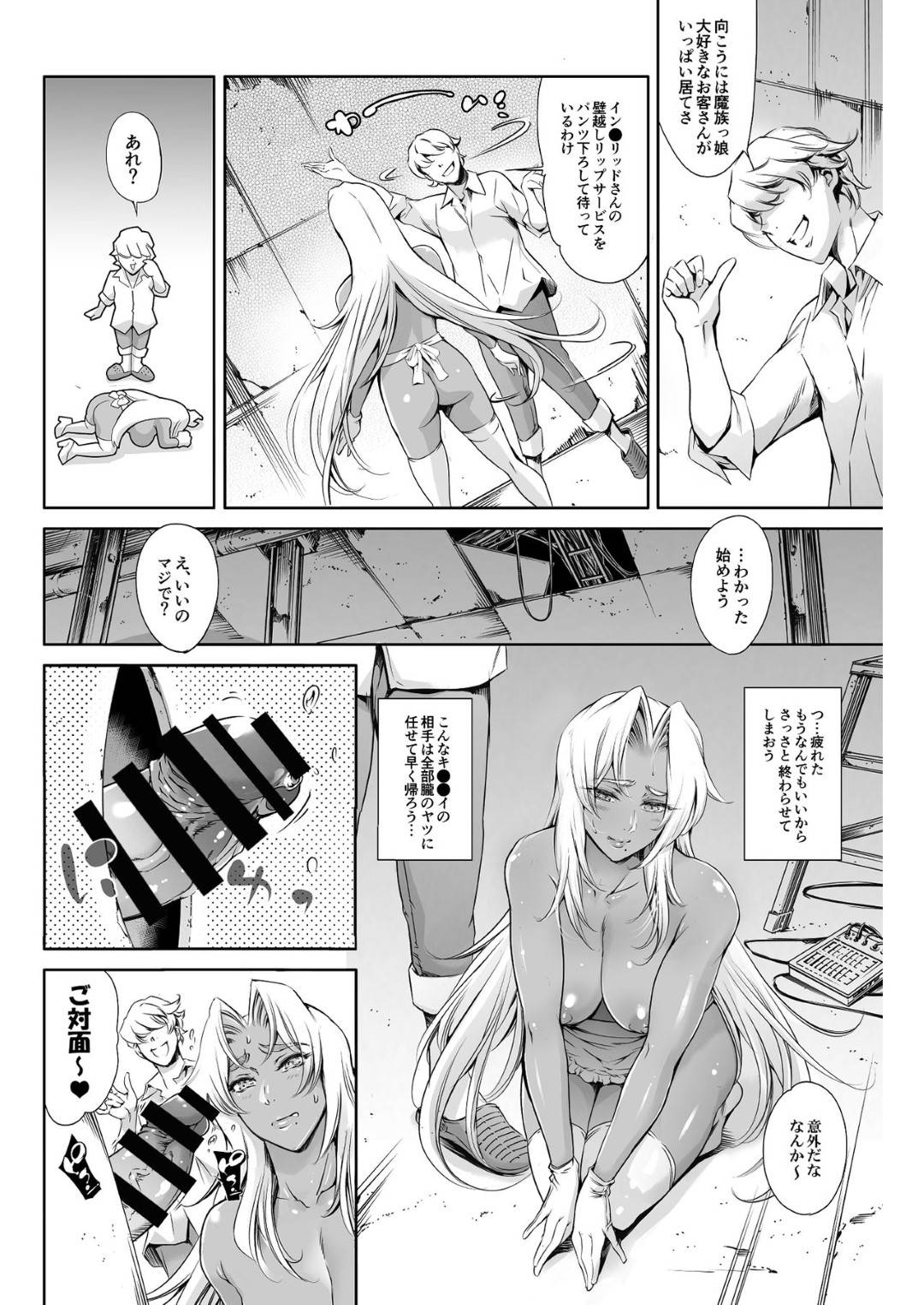 【エロ漫画】男に肉便器として飼いならされる騎士のイングリッド。性処理道具として扱われる彼女は男にトイレで立ちバックで中出しされたり、膣内に放尿されたりとやりたい放題された挙げ句、輪姦までされてしまう。