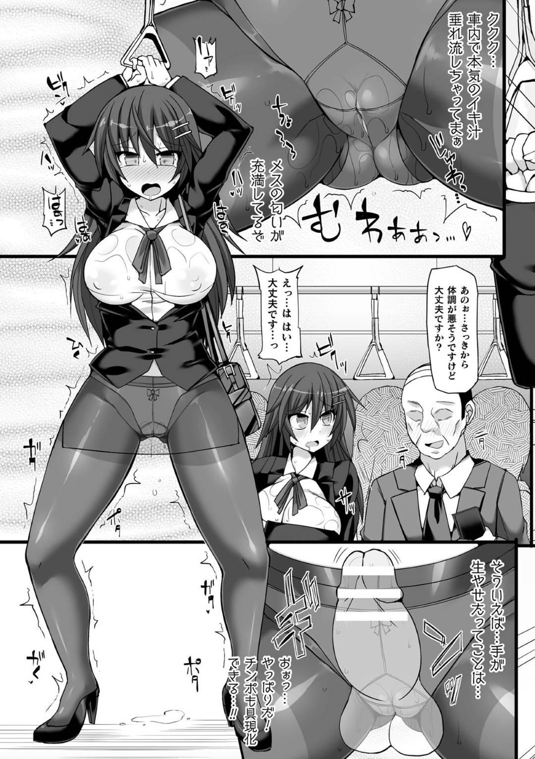 【エロ漫画】ある日、突然JKのパンツに変身してしまった主人公。彼はいつもを鬱憤を晴らすべく、ばれない事を良いことに電車で通学している彼女を痴漢しまくったり、レイプしたりとやりたい放題羞恥プレイ。