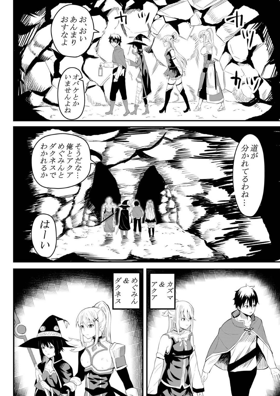【エロ漫画】洞窟へと踏み込んだカズマ一行。二手に分かれて行動することになり、ダクネスとめぐみんのペアで行動する彼女達だったが、触手の化け物に捕まってしまい、服を脱がされては触手チンポを挿入されて苗床種付けレイプされてしまう。