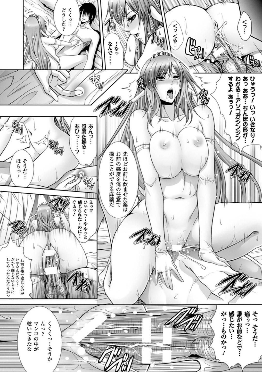 【エロ漫画】絶滅寸前のエルフ族存続のために人間の男に寝る事になったエルフ姫。彼女は欲情した男にされるがままにクンニされた後、正常位でチンポを生挿入されて処女喪失し、更には中出しまでされてしまう。