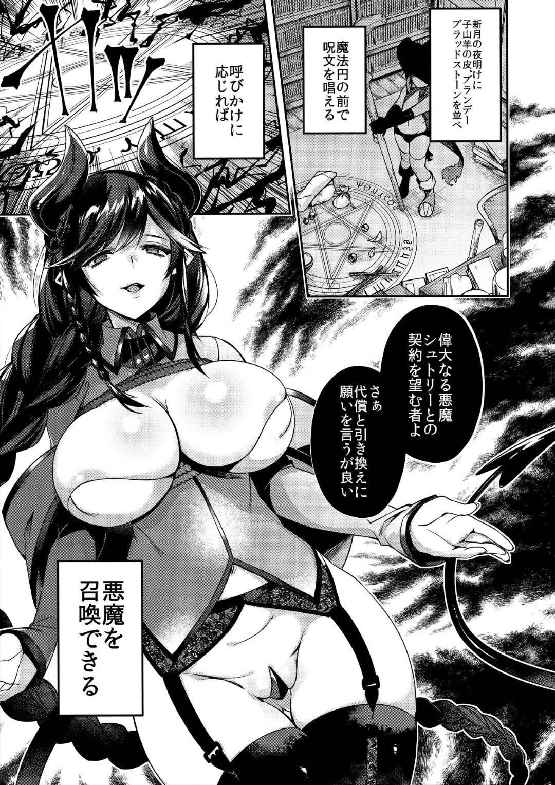 【エロ漫画】ショタの前に召喚された淫乱な魔女のお姉さん。彼女は彼に筆おろししようとフェラやパイズリを施した挙げ句、アナル舐めや尻尾でアナル責めなどをしてアナルを開発し、騎乗位で勃起チンポを挿入させて童貞を奪うのだった!