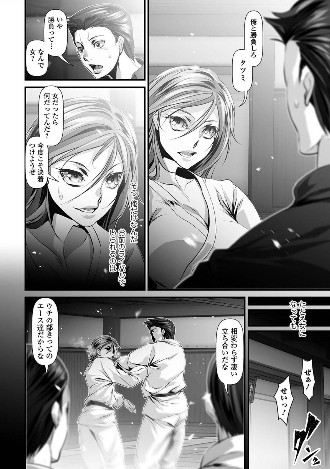 【エロ漫画】突如巨乳スレンダー姿に女体化してしまった主人公。そんな姿を親友に欲情されてしまった彼女はそのまま押し倒されてしまい、手マンされたりディープキスされたりし、中出しセックスする!