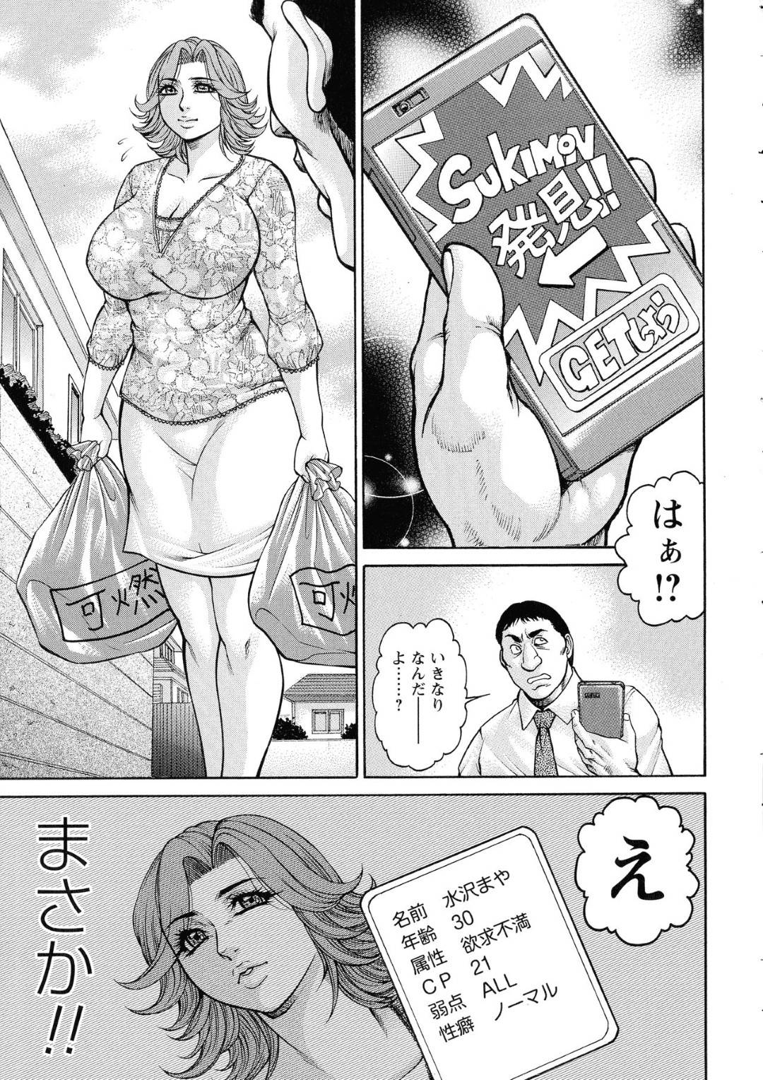 【エロ漫画】謎のゲームアプリで道行く女性を発情させる事ができるようになった主人公。彼はイタズラ感覚で見知らぬ人妻を発情させてはフェラさせたり、中出しセックスしたりし、エスカレートした彼は女上司にまで手を出すようになる。