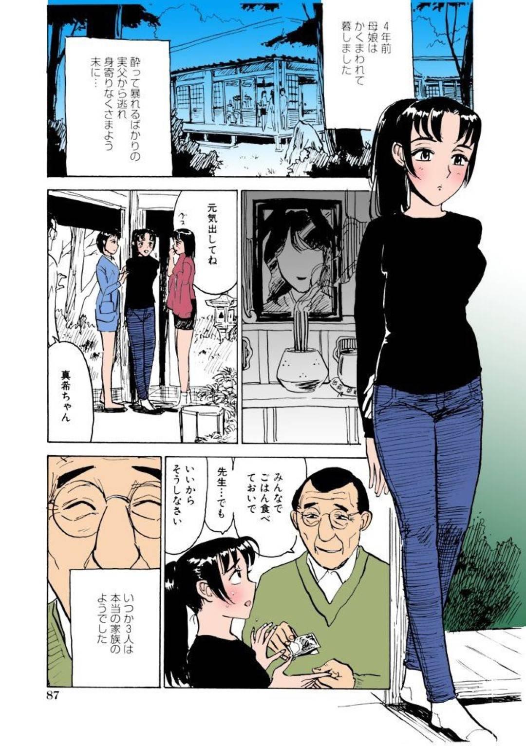 【エロ漫画】実父から逃れて先生のもとで暮らすようになった黒髪清楚娘。次第に二人はエッチな事をする関係となっていき、彼に処女喪失セックスを求める!しかし行為は次第にエスカレートしていきセックスだけではなく拘束プレイをするように。
