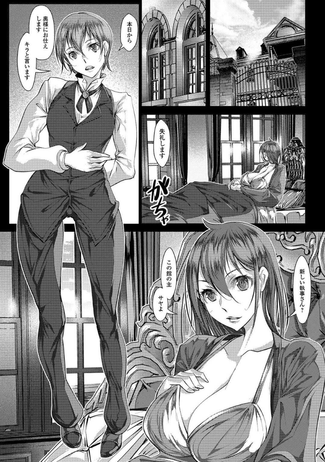 【エロ漫画】屋敷の主であるふたなりなサヤに地下室へと監禁されてしまった執事の少年。淫乱な彼女は彼を牢屋へと入れて拘束してはディルドでアナル責めしたり、巨根をフェラさせたりと彼をメスのように調教しまくる!