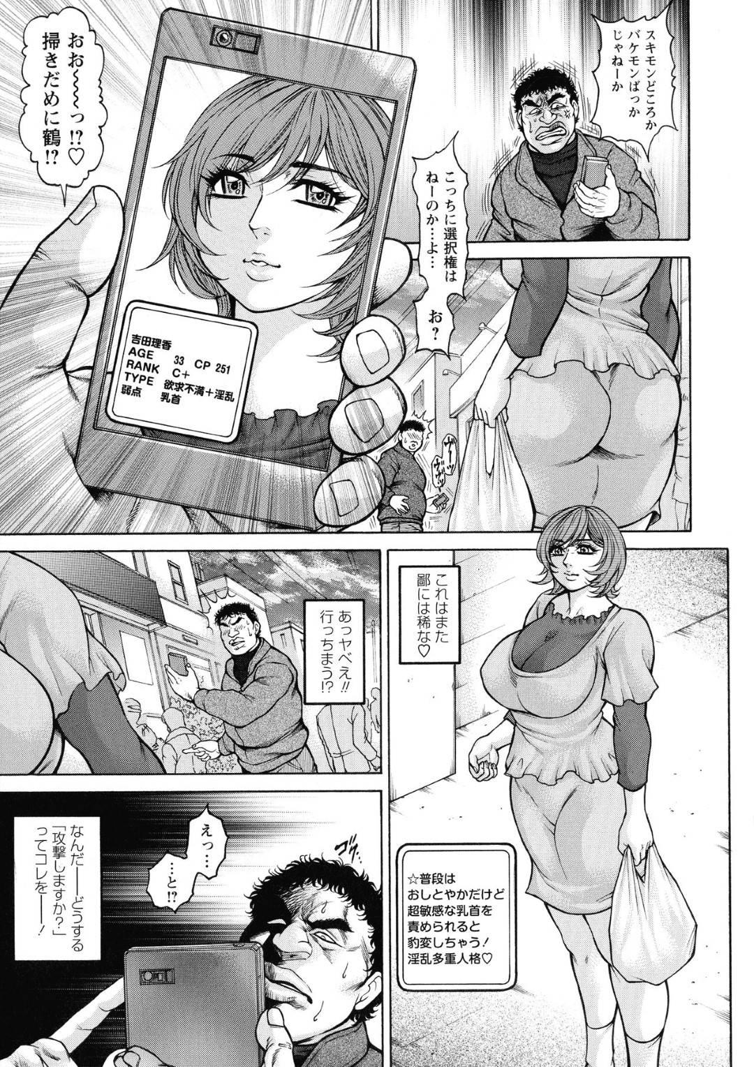 【エロ漫画】謎のゲームアプリで道行く女性を発情させる事ができるようになった冴えないおじさん。彼はこのアプリを使って毎日のように見知らぬ人を発情させては電車や会社などあらゆる場所で様々な人を犯しまくる!