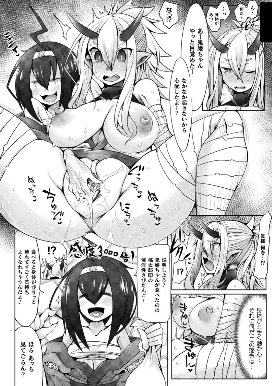 【エロ漫画】ふたなりな桃太郎に敗北してしまった鬼姫。媚薬入りのきび団子を食わされた彼女は抵抗する事ができなくなってしまい、欲情した桃太郎に巨根を挿入されて陵辱レイプを受ける羽目となる!