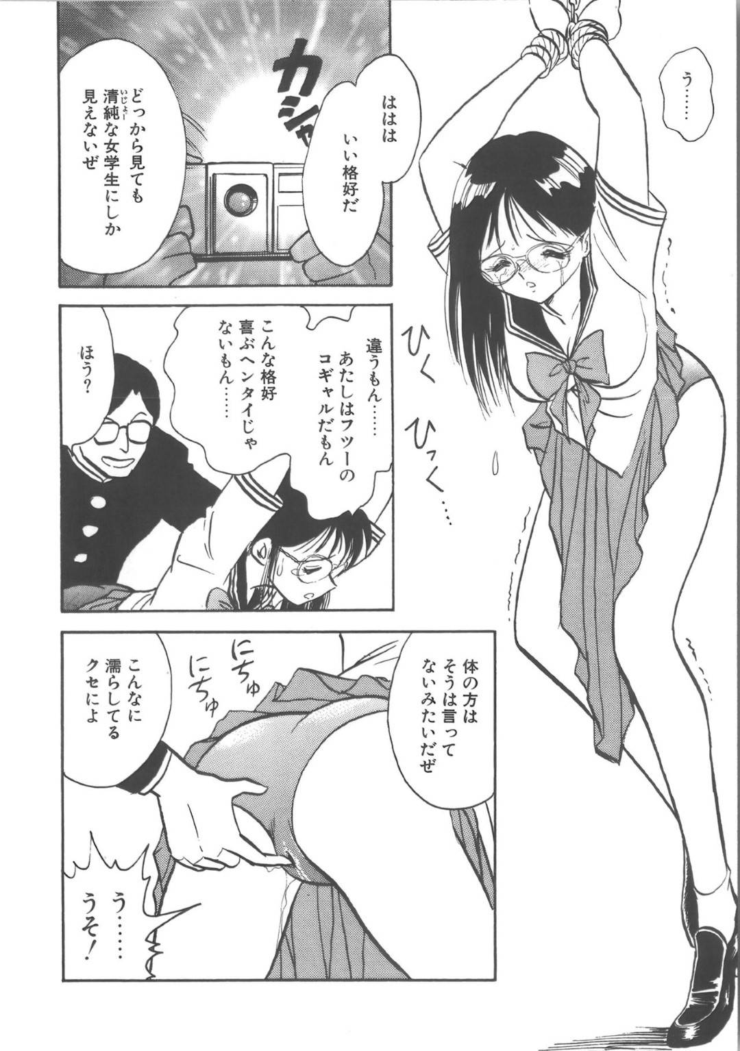 【エロ漫画】突然オタク男子に倉庫へと監禁されてしまった不良ギャルJK。彼女は歪んだ性癖の彼に髪を黒色に染めさせられり、セーラー服を着せられたりと清楚系JKに仕立て上げられて上でレイプされる羽目となってしまう。