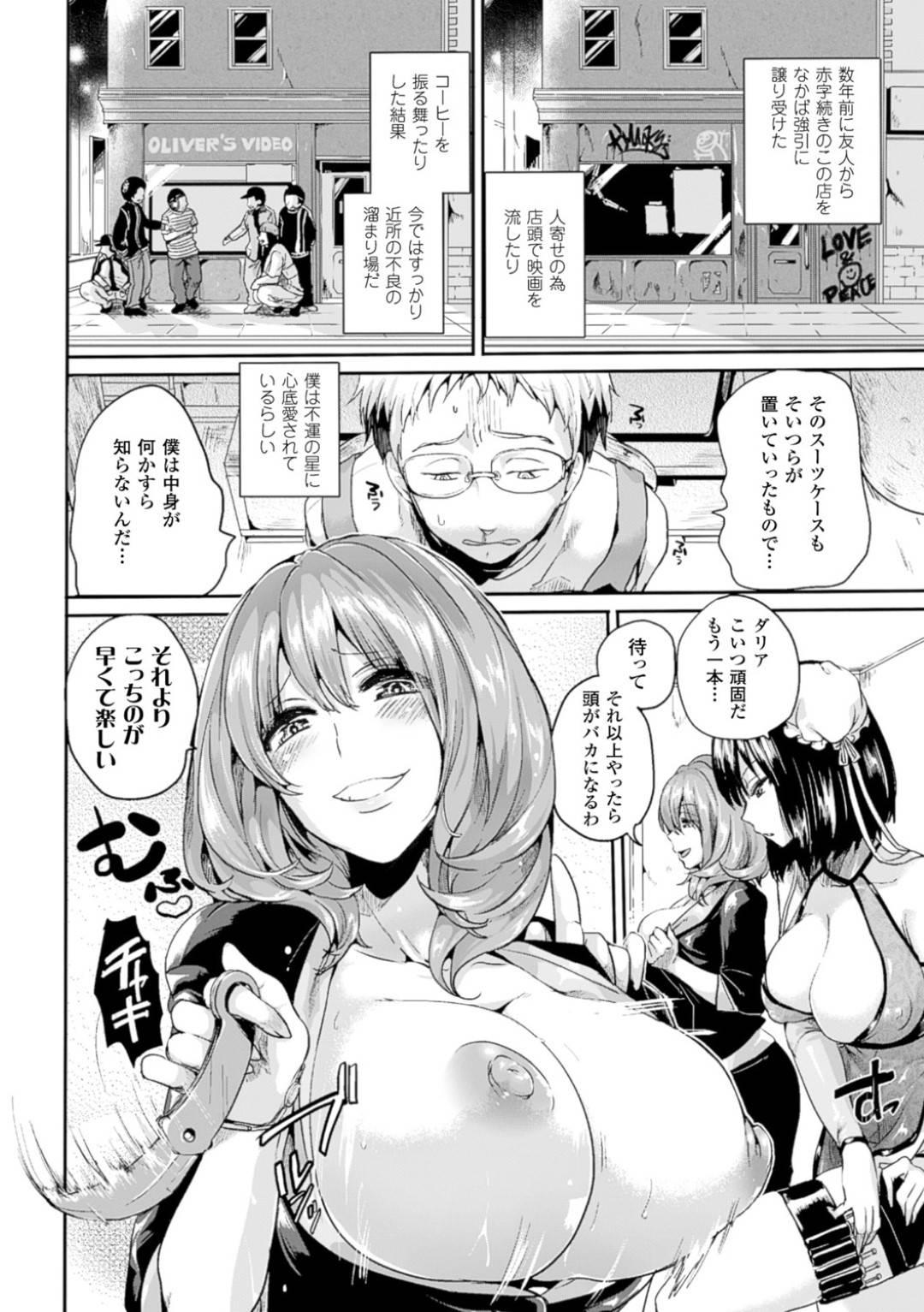 【エロ漫画】気弱な男を拷問する2人の巨乳お姉さん。椅子に拘束して薬を打ったり、エッチな拷問したりする彼女達だったが、それだけでは収まりがつかなくなってしまい、逆レイプまでしてしまう!