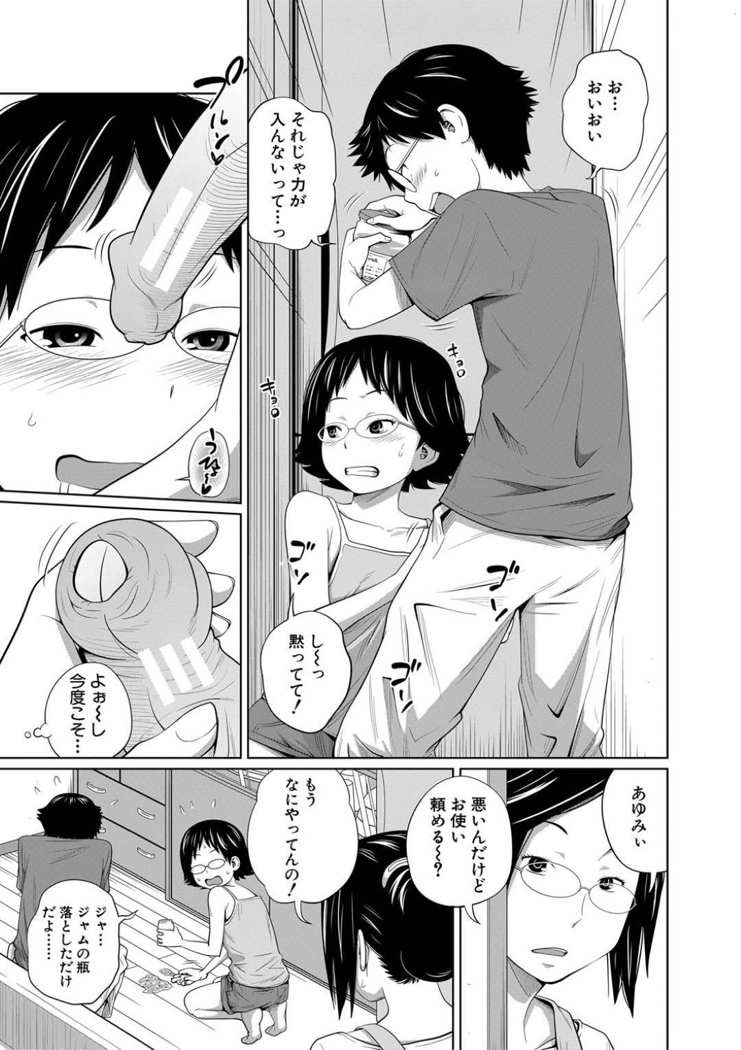 【エロ漫画】兄と友だちの家で2人きりになった眼鏡妹。誰もいない状況に発情した彼女は人の家にも関わらず、兄を誘惑してはフェラしたり、クンニさせたりし、更にはチンポを生挿入させて近親相姦する!