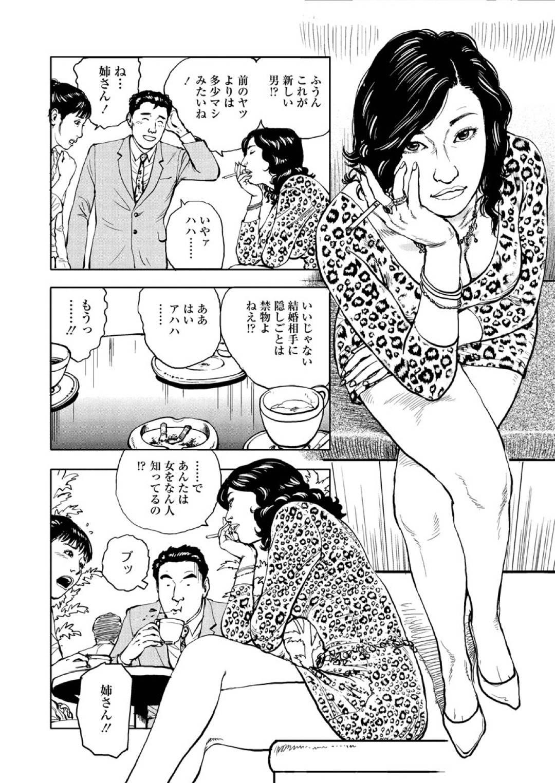 【エロ漫画】妹の婚約者の男にエッチな事を誘惑する淫乱姉。責められるのが好きでドMな彼女はすっかり乗り気になった彼に正常位やバックなどの体位でチンポを生挿入させてはスパンキングをさせて感じまくる!