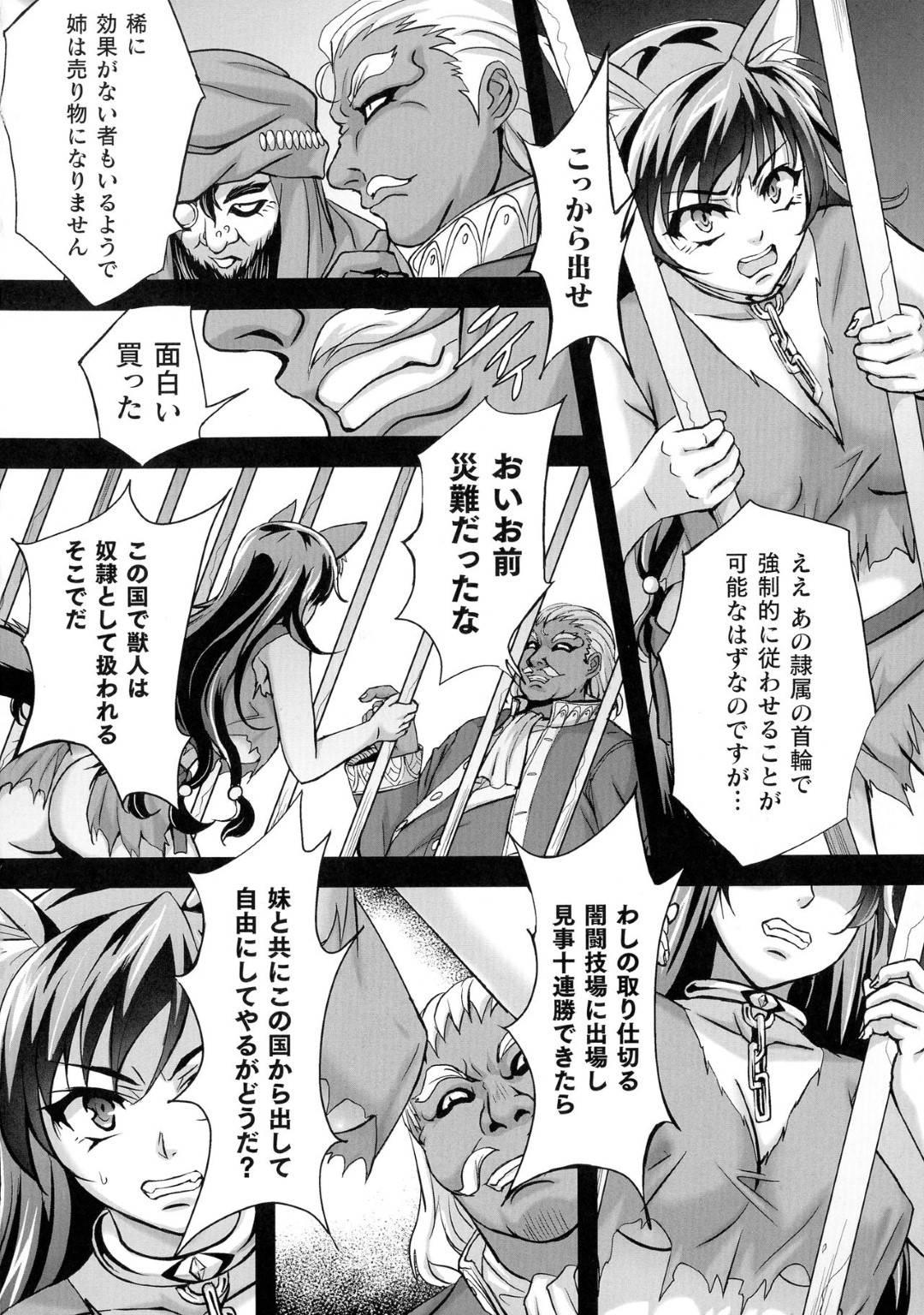 【エロ漫画】妹を人質に取られて闘技場で戦わされる事となってしまった獣人の姉。彼女は巨大な触手の化け物に敗北してしまい、闘技場のど真ん中で公開陵辱レイプを受ける羽目となって苗床にされてしまう!