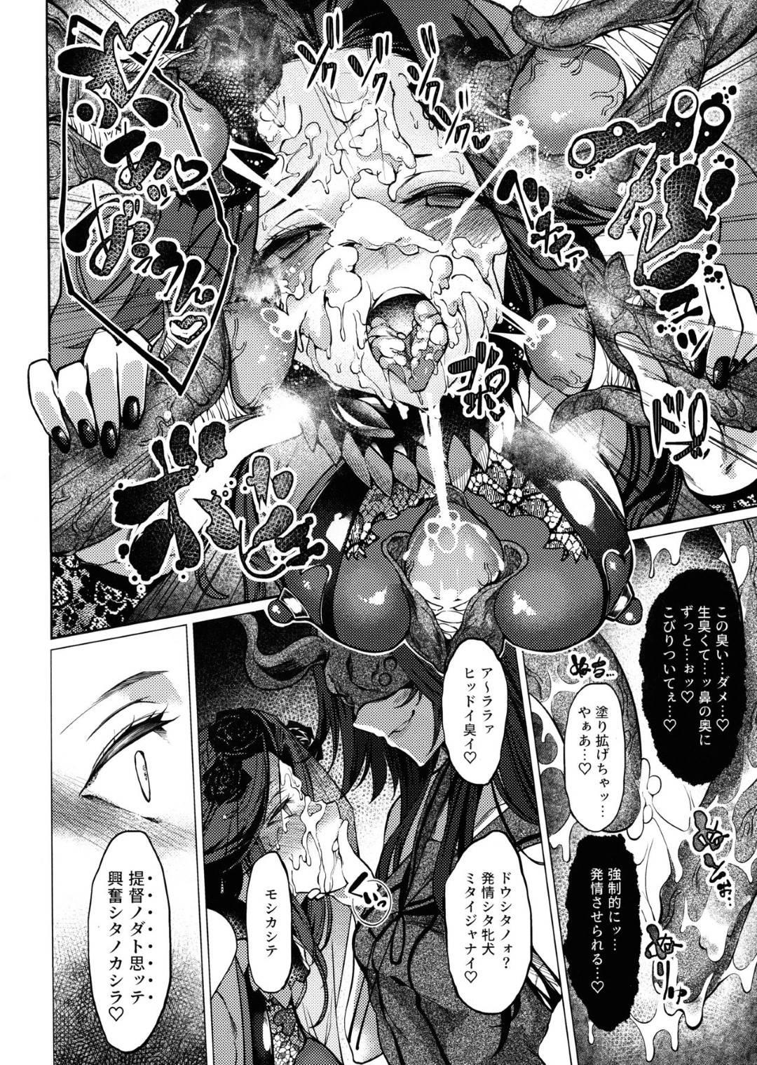 【エロ漫画】軽巡棲姫の奇襲により鹵獲されてしまった神通。拉致監禁されてしまった彼女は調教開発を受ける事となってしまい、全身を触手で拘束された挙げ句、快楽堕ちするまで触手凌辱されてしまう!