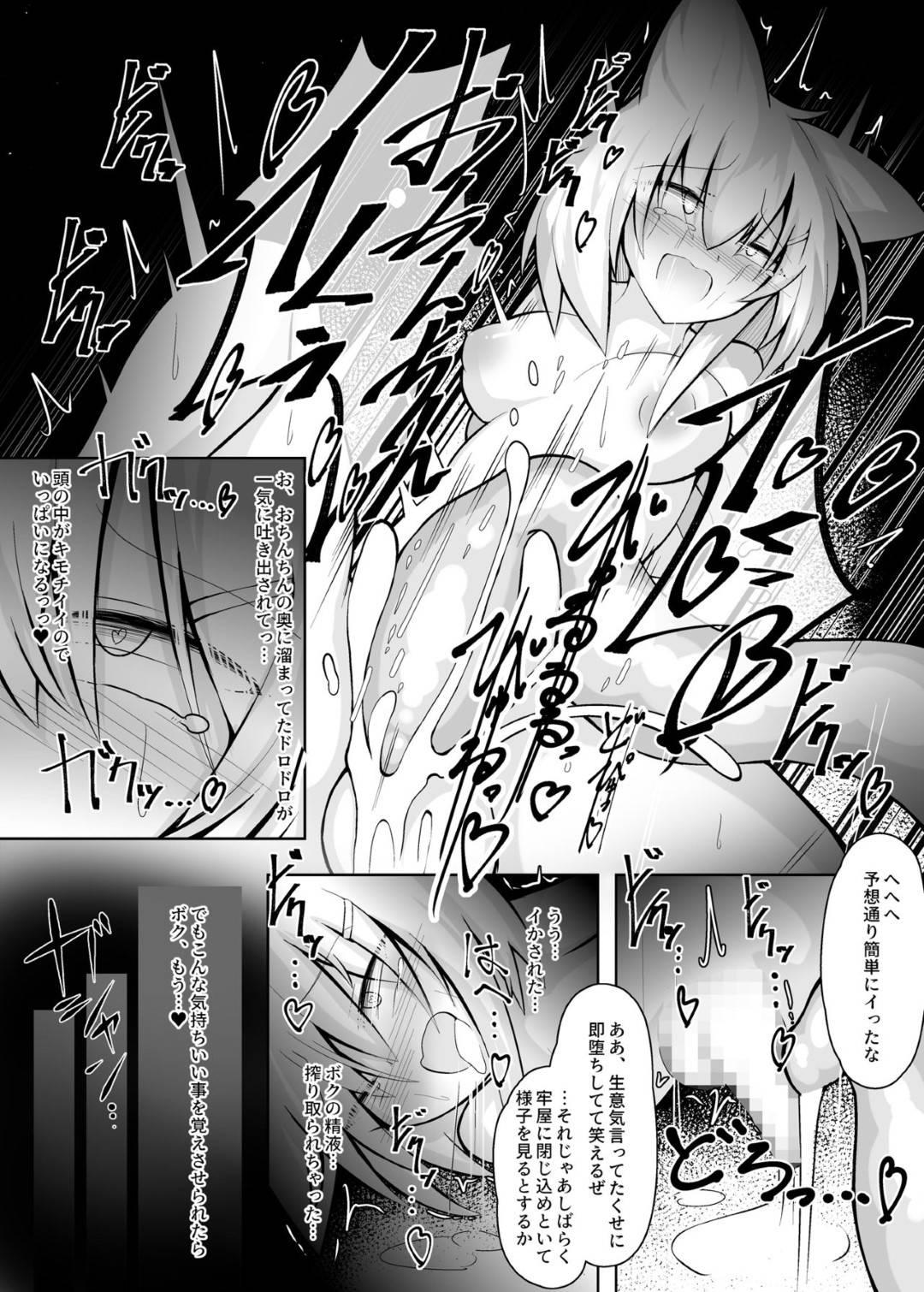 【エロ漫画】オークの囚われの身となってしまった獣少女。彼女はふたなりチンポを生やされてしまい触手で何度も絞られて強制射精させられる!