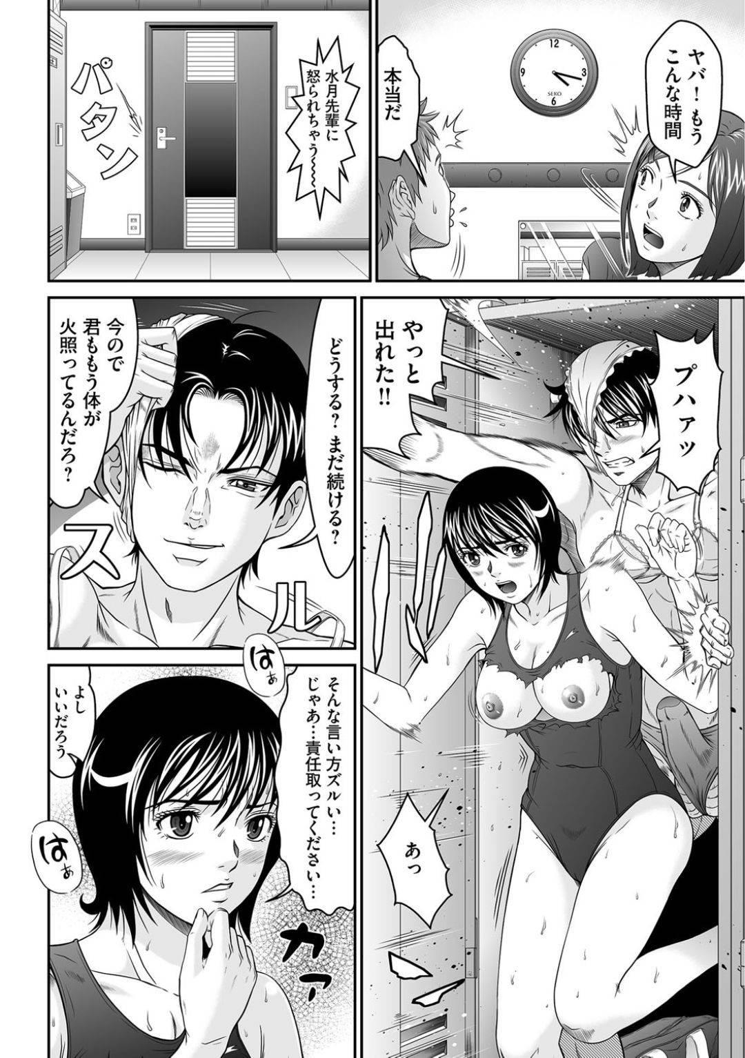 【エロ漫画】更衣室で変態な先輩に襲われてしまった水泳JK。彼女は無理矢理フェラさせられたり、精子をぶっかけられたり、中出しされたりとレイプされまくる!