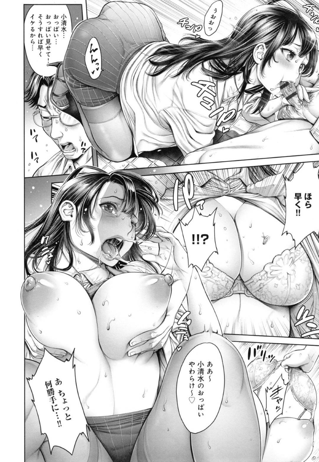 【エロ漫画】研究室で研究と称して男から精子を搾り取ろうとする巨乳お姉さん。彼女は戸惑う彼に強引に手コキやフェラをした挙げ句、そのままの流れで生ハメセックスする!