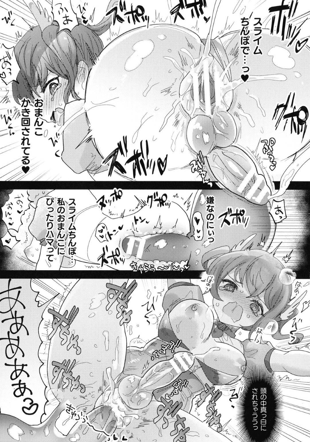 【エロ漫画】魔力によってふたなりチンポを生やされてしまった搾精エンゼルズのヒロイン。彼女は同じくふたなりチンポを生やされてしまった仲間に欲情されてしまい、ふたなりセックスする展開となってしまう!