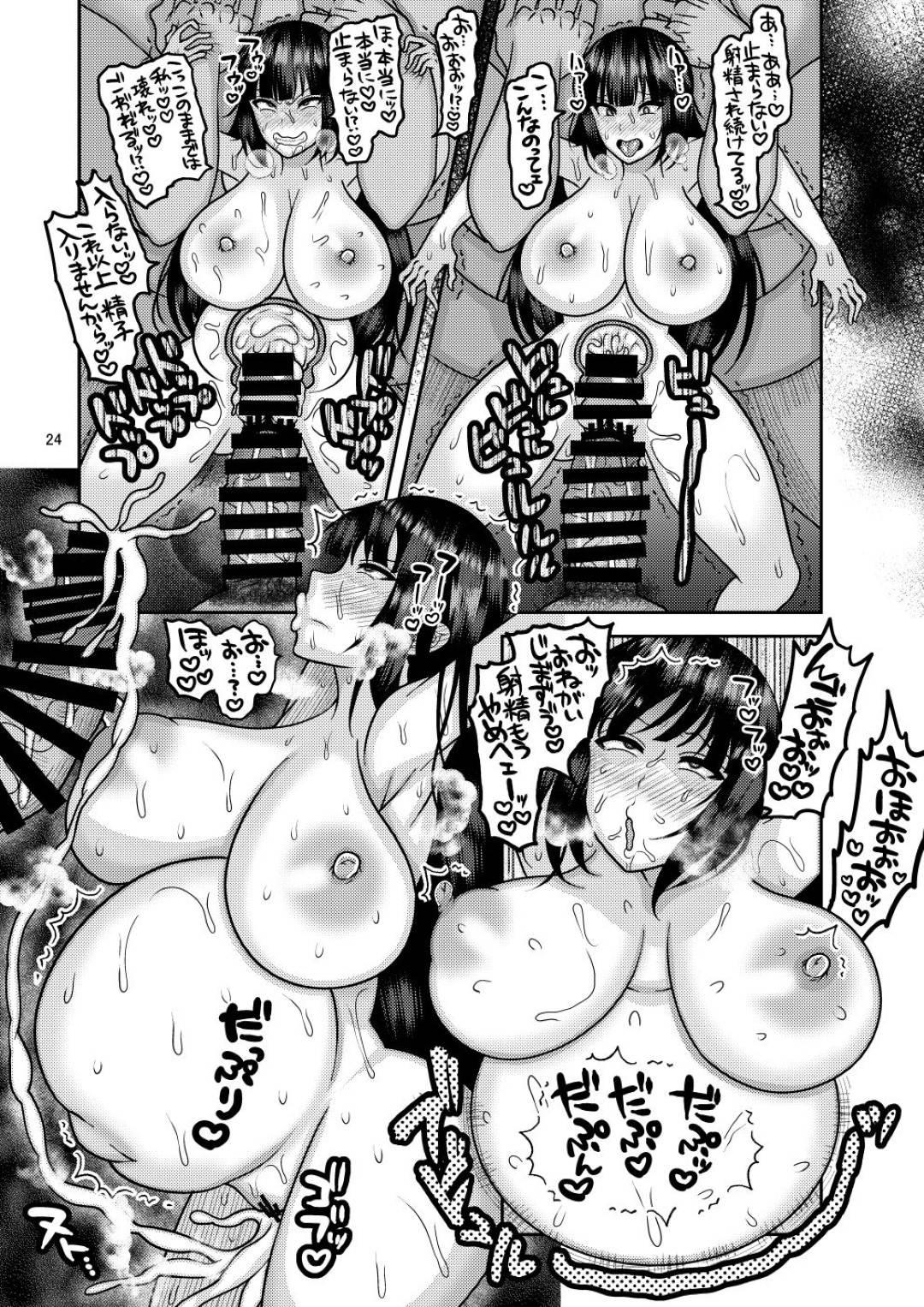 【エロ漫画】囚われの身となって鬼に犯され続けるムチムチ巨乳お姉さん。完全敗北した彼女はアヘ顔で鬼の巨根をしゃぶったり、中出しセックスしたりしてヨガりまくる!